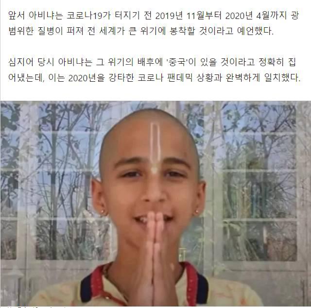 팬데믹 예언한 인도소년, 새로운 예언 | 인스티즈