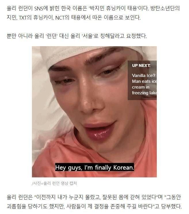 트랜스 한국인의 풀네임   인스티즈
