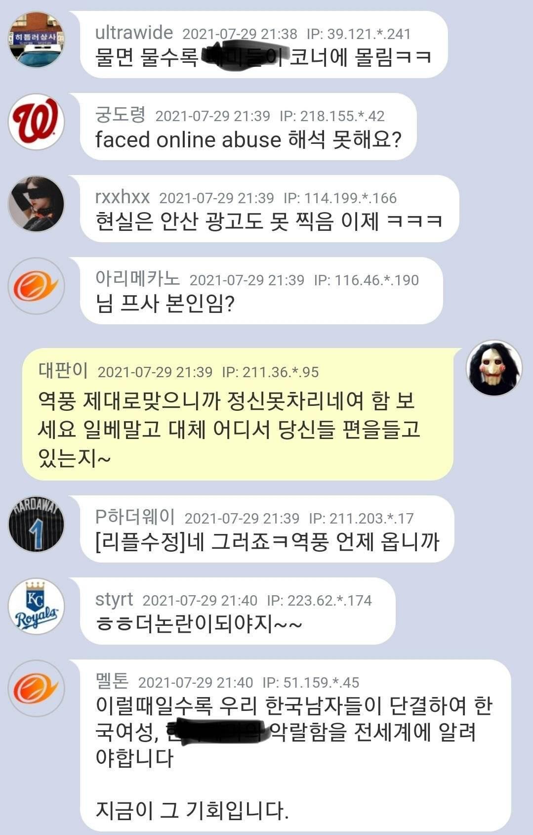 엠팍 외신보도 반응   인스티즈