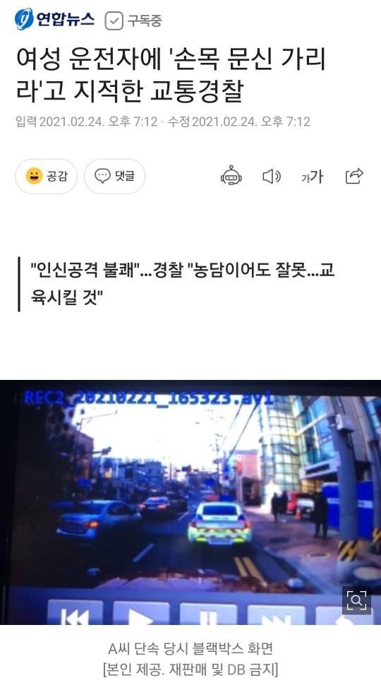 여성 운전자에 '손목 문신 가리라'고 지적한 교통경찰 | 인스티즈