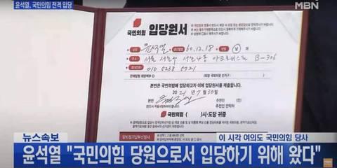 본인 집 주소, 전화번호 유출한 윤석열 | 인스티즈