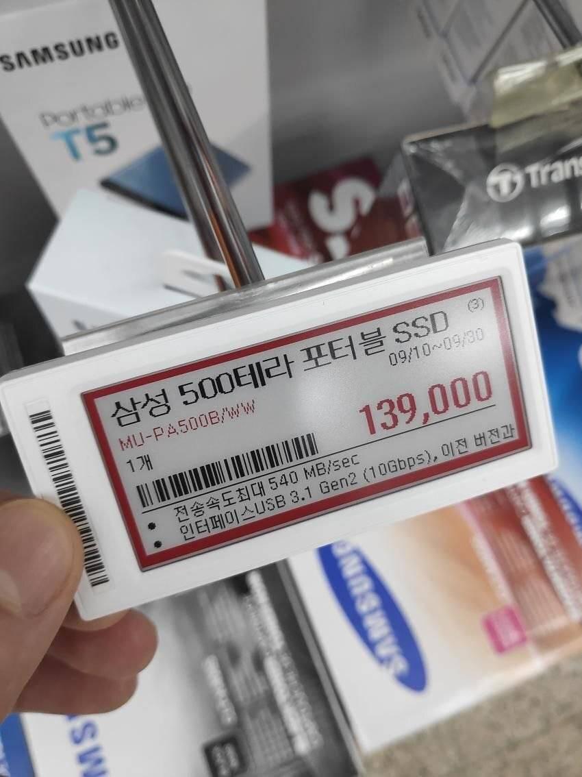 삼성 500테라 ssd 139,000원   인스티즈