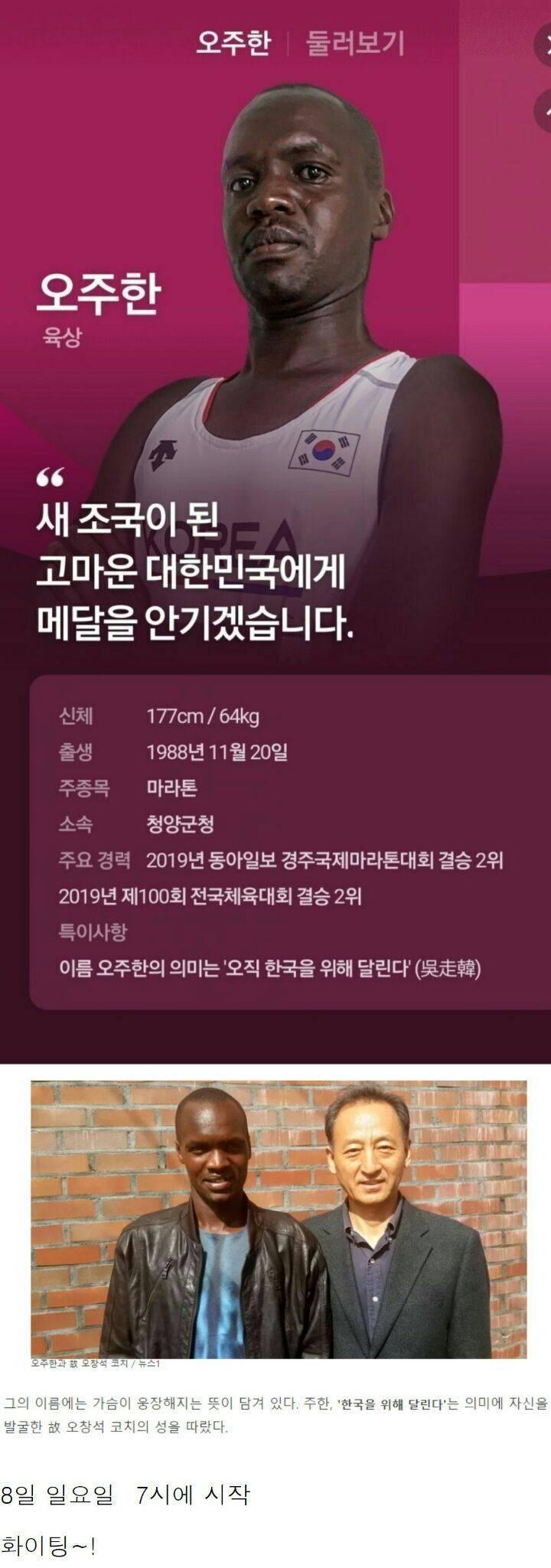 또 하나 남은 한국 금메달 후보   인스티즈
