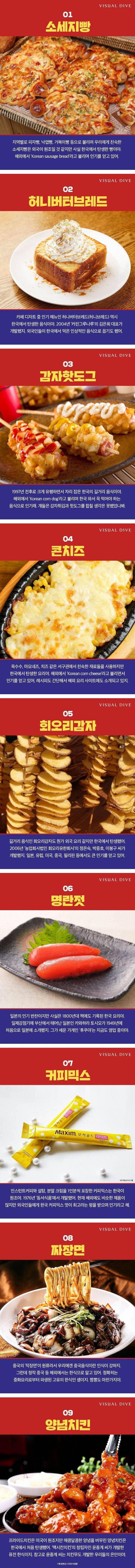 한국에서 탄생한 아홉가지 음식 | 인스티즈