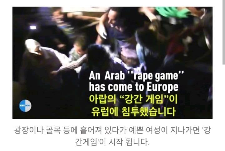 """무슬림의 강간게임""""타하루시""""   인스티즈"""