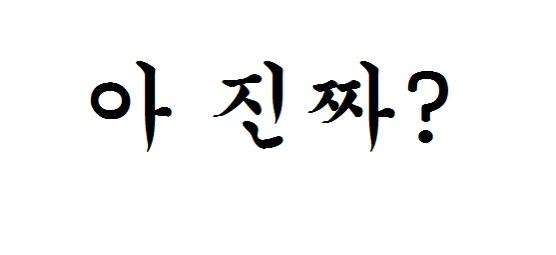 경상도에서 제일 의미없는 두 문장 | 인스티즈