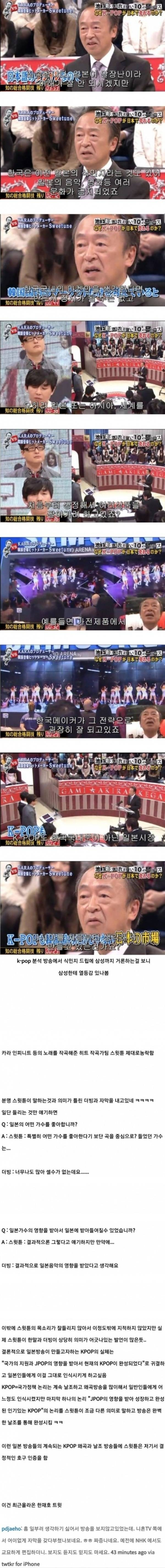 K-pop 분석한다는 일본방송에서 농락당한 한국 작곡팀 스윗튠   인스티즈