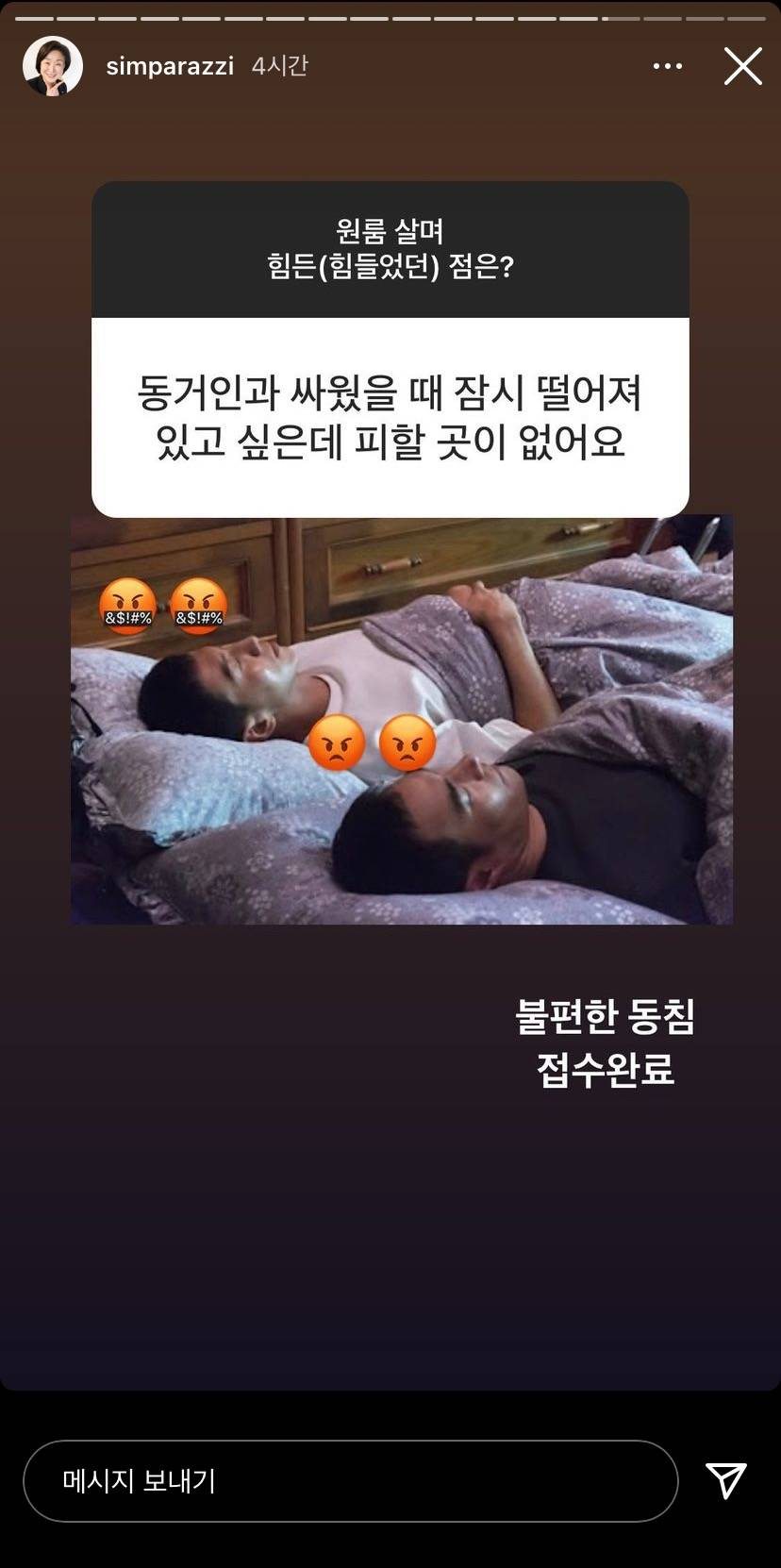 심상정 홍보팀에서 밈잘알의 냄새가 난다.insta | 인스티즈