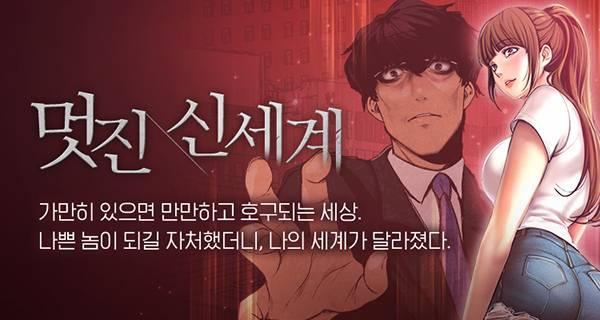 탑툰 19금웹툰 멋진신세계 작가 반전 | 인스티즈