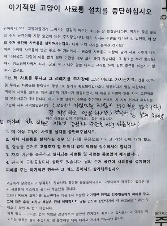 캣맘 사라지게 만든 대자보.jpg | 인스티즈