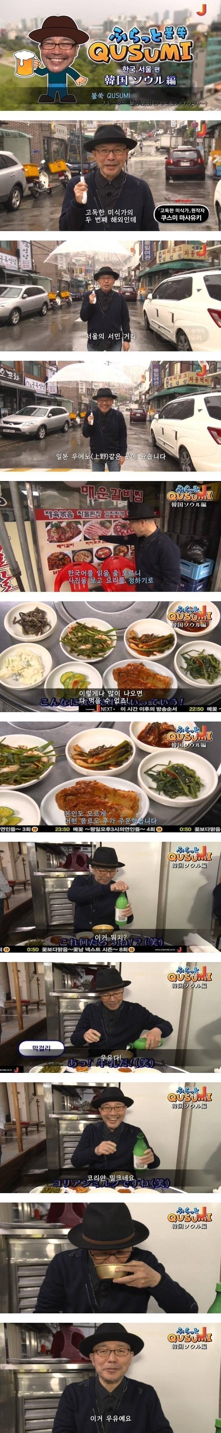 한국식당은 밥먹을때 우유도 주네요.jpg   인스티즈