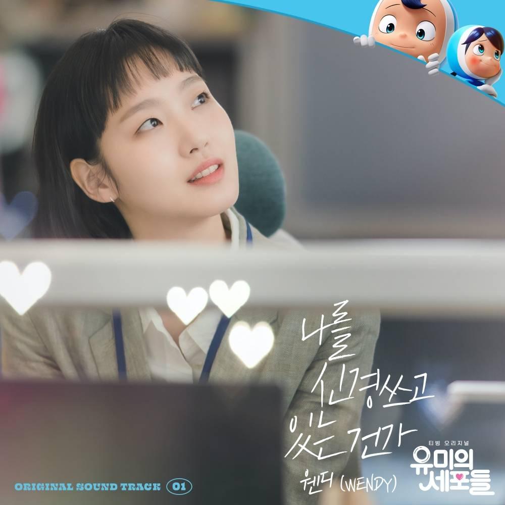 17일(금), 레드벨벳 웬디 드라마 '유미의 세포들' OST '나를 신경 쓰고 있는 건가' 발매 | 인스티즈