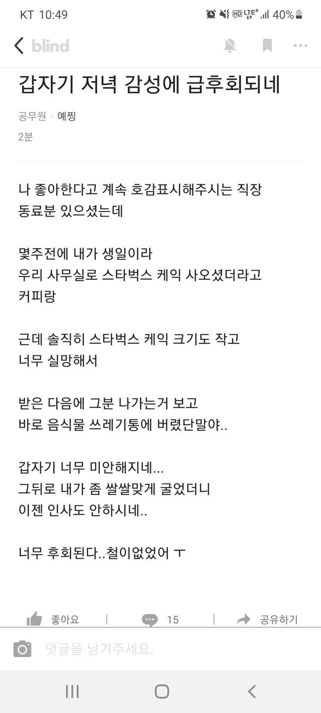 실시간 후회하는 공무원(feat.블라)   인스티즈