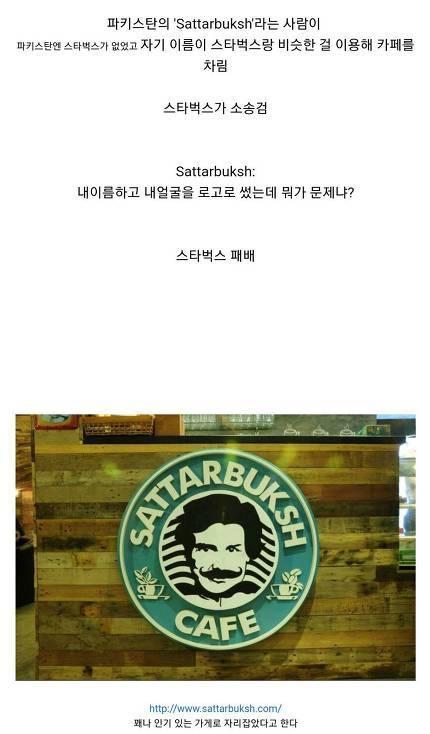 스타벅스 소송 패배 레전드 | 인스티즈