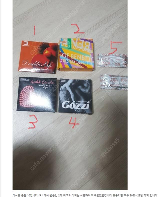 모텔용 콘돔 2개를 고르시오.txt | 인스티즈
