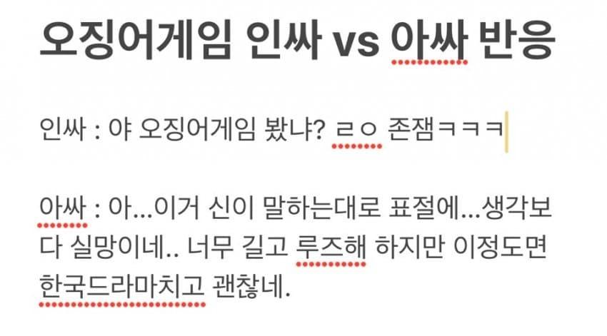 싱글벙글 오징어게임..인싸vs아싸 반응…jpg   인스티즈