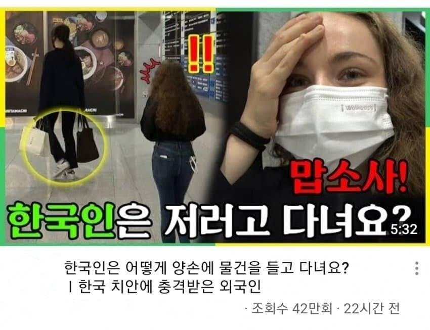 맙소사!! 한국인들은 이러고 다녀요?.jpg | 인스티즈