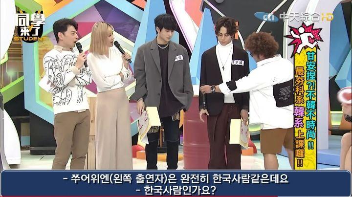누가 더 한국 스타일인가 대결하는 대만방송.jpg | 인스티즈
