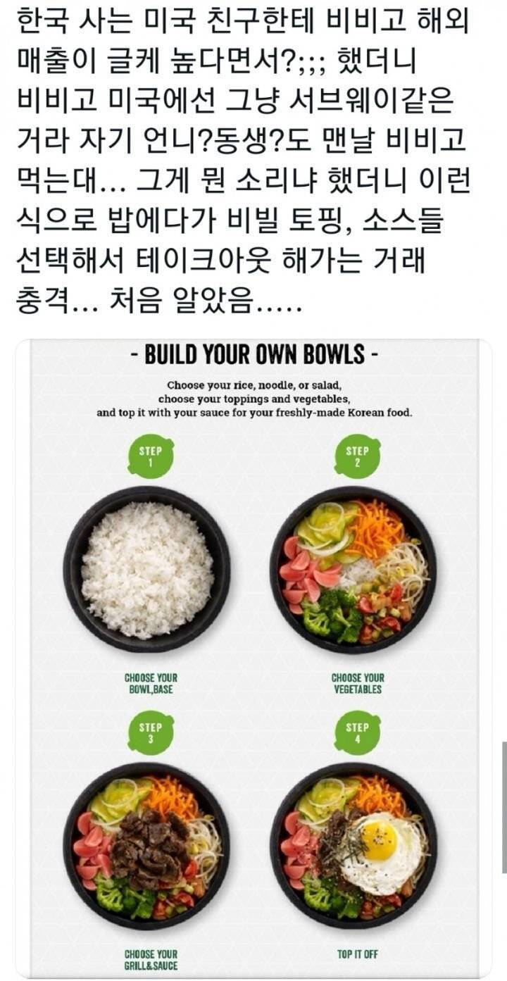 미국 진출한 비비고 비빔밥.jpg | 인스티즈