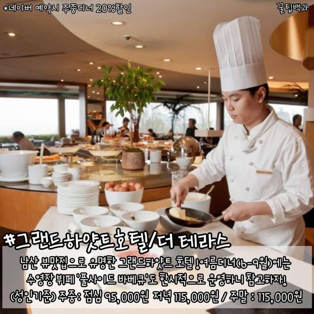 서울 호텔 뷔페 TOP 7 | 인스티즈