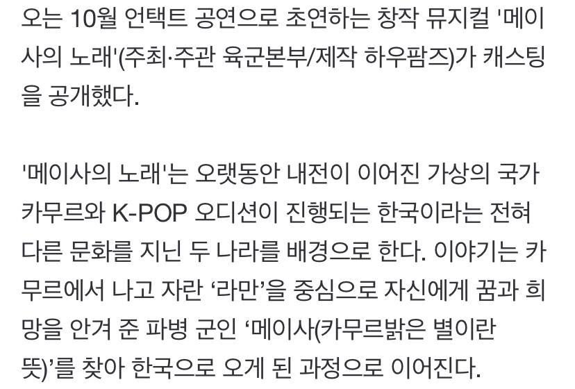 엑소 찬열·인피니트 엘, 뮤지컬 '메이사의 노래' 캐스팅 [공식] | 인스티즈