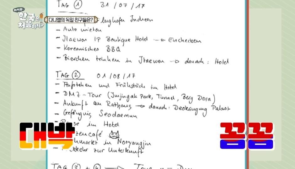 어서와 무계획 멕시코 + 계획충 독일 같이 다니는 거 보고 싶다ㅋㅋㅋㅋㅋㅋ   인스티즈