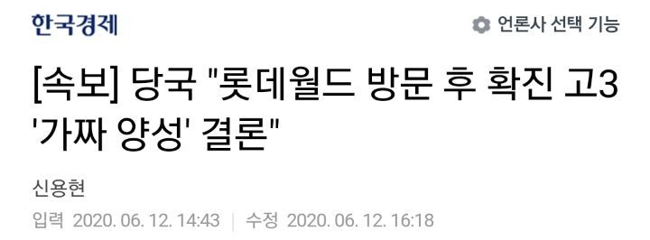 글만 읽어도 신나는 작년 고3 확진자 롯데월드 동선 | 인스티즈