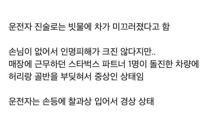오늘자 진주 경상대 스타벅스.jpg | 인스티즈