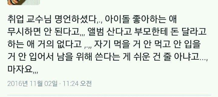 아이돌 덕질하는 애들 무시하면 안되는 이유.jpg   인스티즈