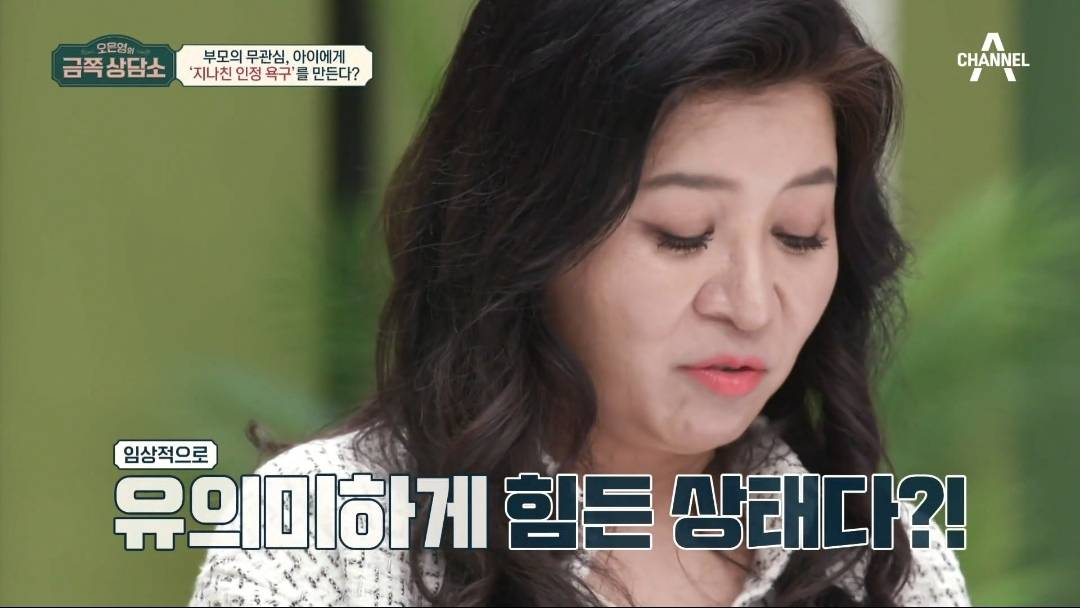 [금쪽상담소] AOA를 탈퇴할만큼 힘들었던 초아의 완벽주의자 성향 (스압개쩜)   인스티즈
