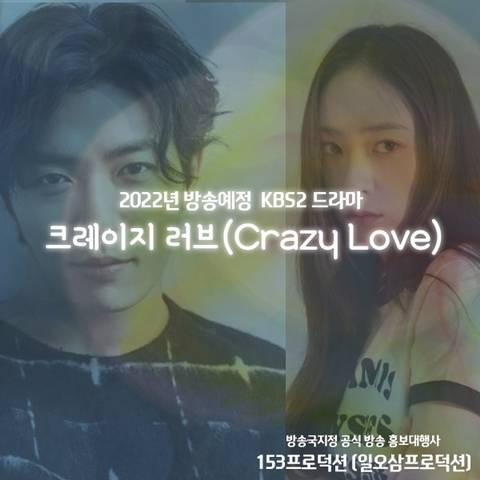 논란 있는 김재욱, 정수정 주연 드라마 KBS 방영 확정 | 인스티즈