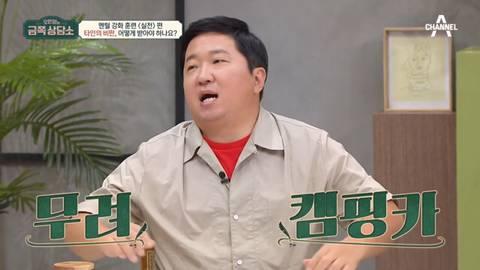 [금쪽상담소] 오은영 선생님이 말하는 타인의 말, 상황에 흔들릴때 .jpg | 인스티즈
