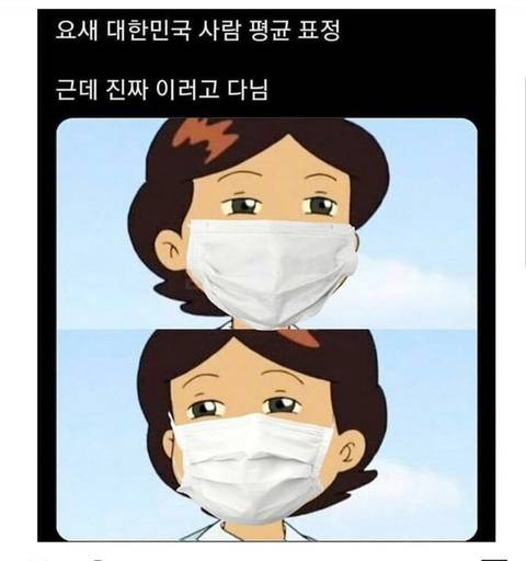 요즘 한국사람들 평균 표정.jpg | 인스티즈