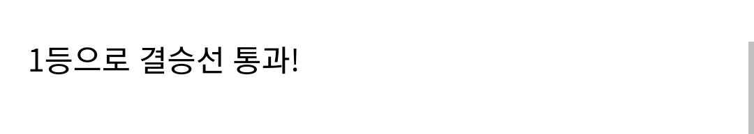 레전드였던 아육대 엑소 경보 실격 사건....gif | 인스티즈