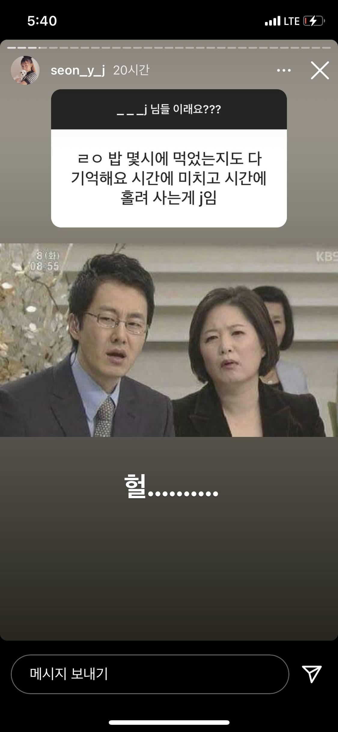 선여정: ___J님들 진짜 이래요? | 인스티즈