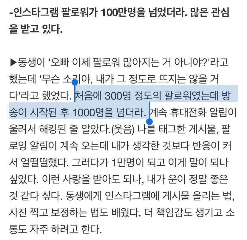 출연 배우들의 인스타 팔로워가 미친듯이 증가하게 된 드라마.jpg | 인스티즈