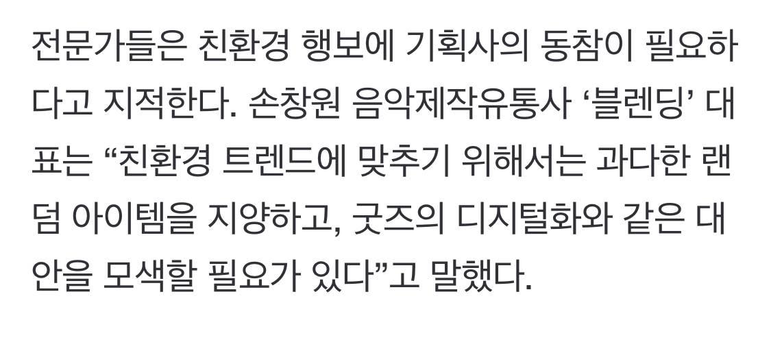인기 아이돌의 '친환경 선언' 아이러니…대표 매출은 '환경 파괴' 실물 음반 판매 | 인스티즈