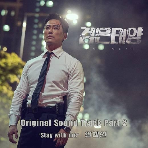 25일(토), 일레인 드라마 '검은태양' OST Stay with me' 발매 | 인스티즈