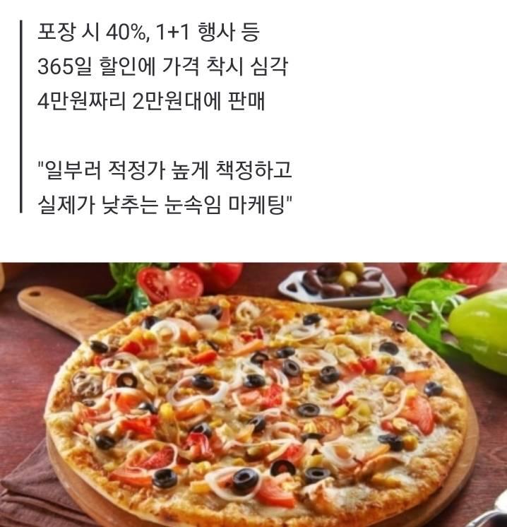 도대체 정가 얼마?…1년 내내 할인하는 피자   인스티즈