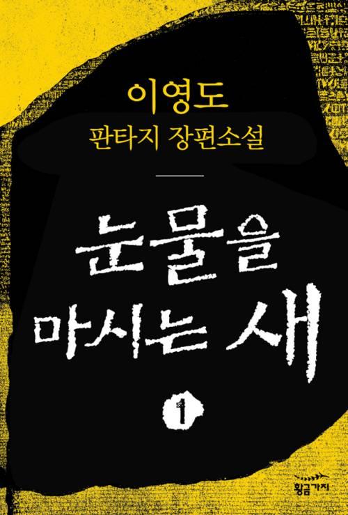 넷플릭스 드라마화 요청이 많은 한국 판타지 작품 3개 | 인스티즈