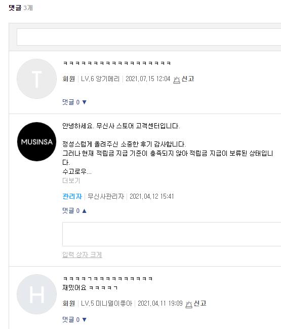 조금 이상한 무신사식 옷걸이 구매리뷰.jpg | 인스티즈